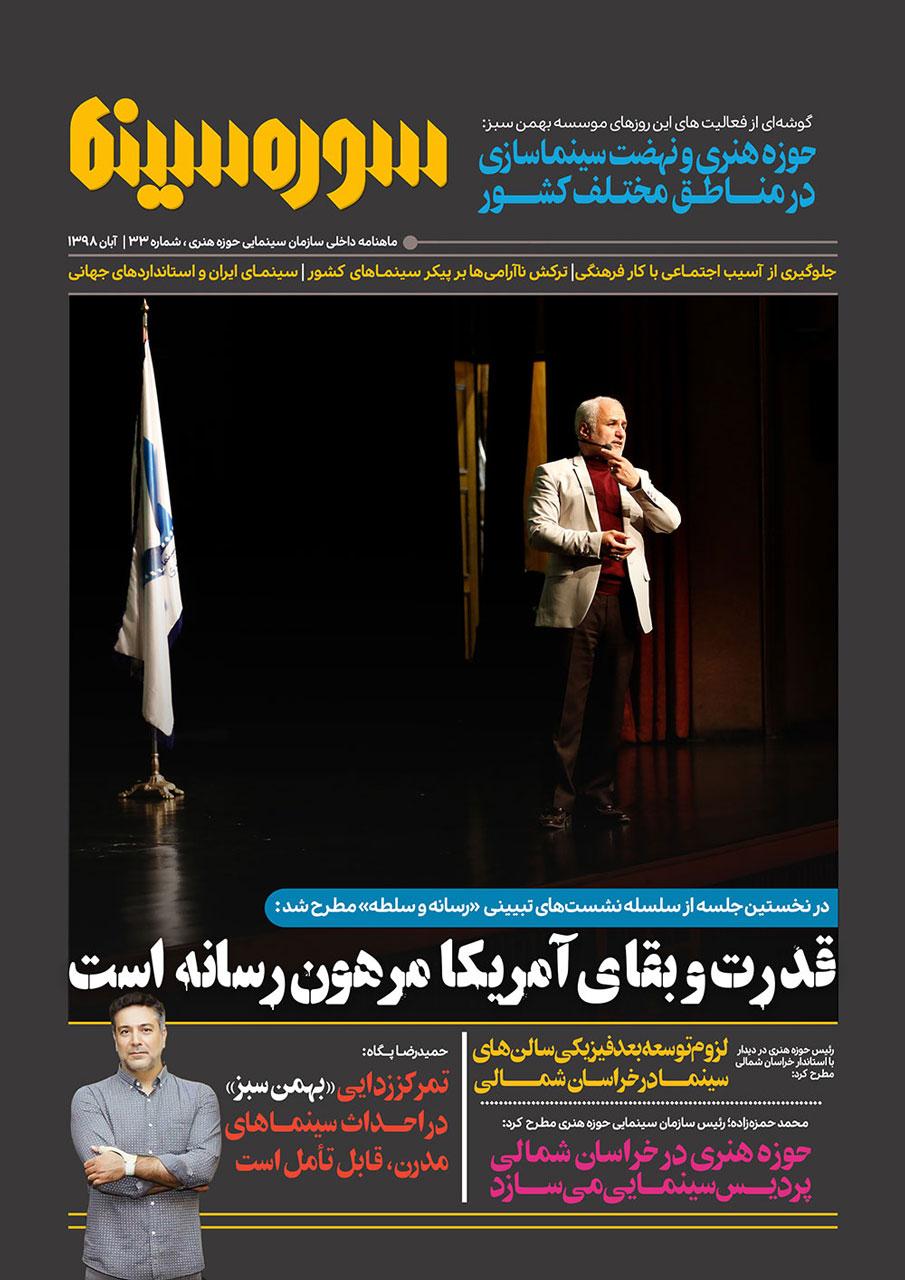 SourehCinema33-cover