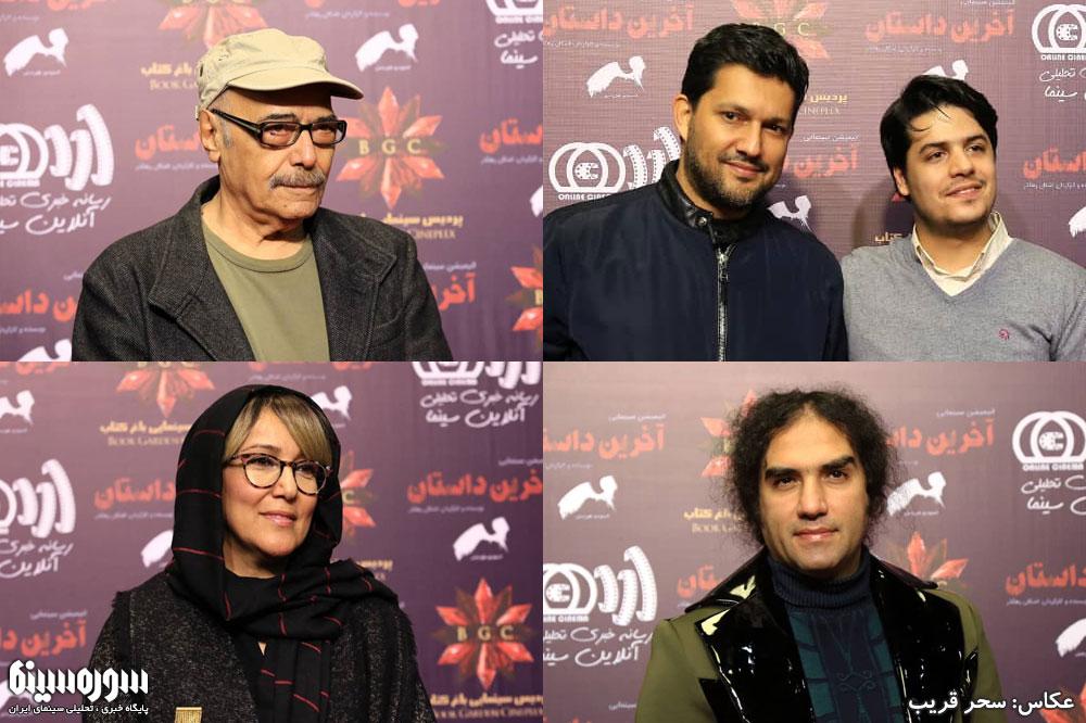 akharin-dastan-ekran