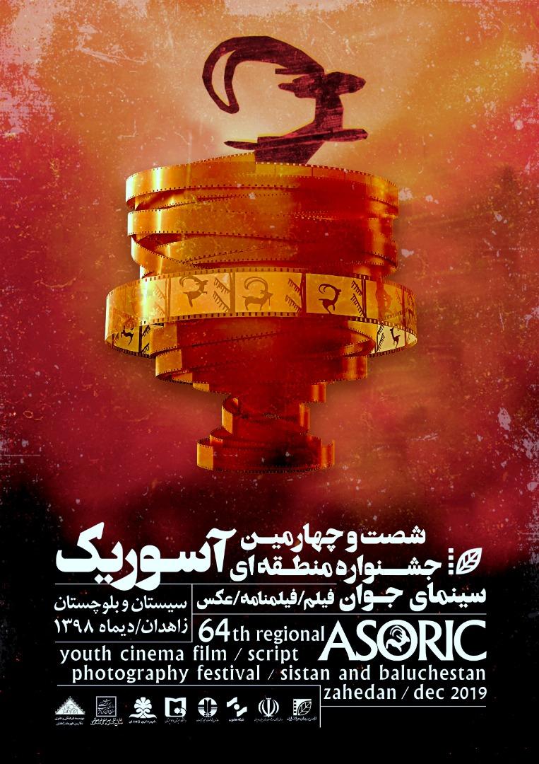 poster asoorik