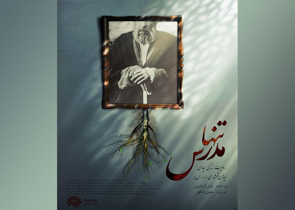 poster-tanha-modaress-site