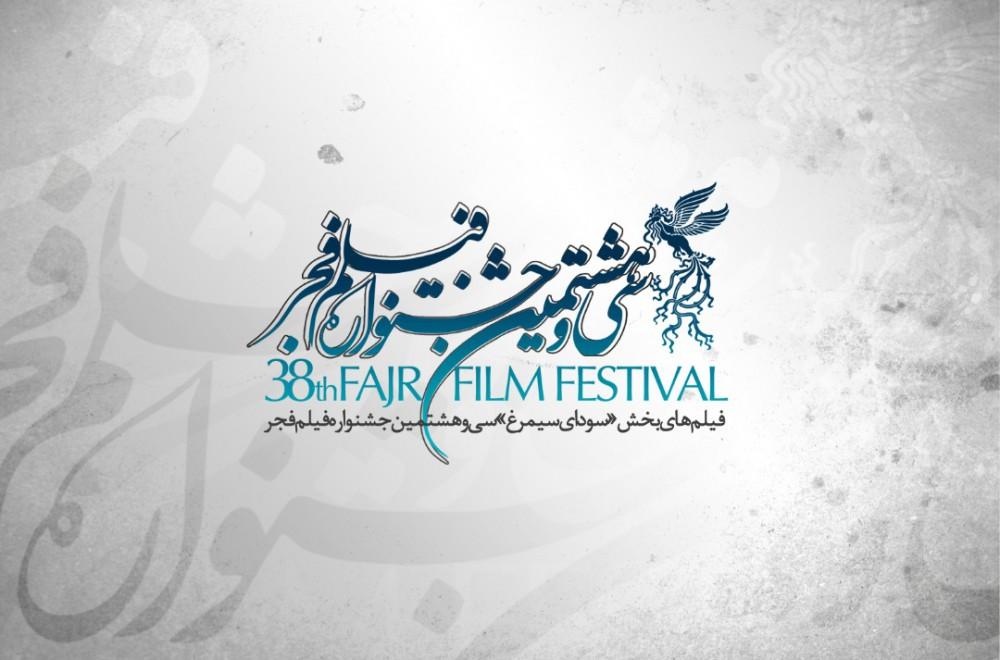 Fajr98-SodayeSimorgh
