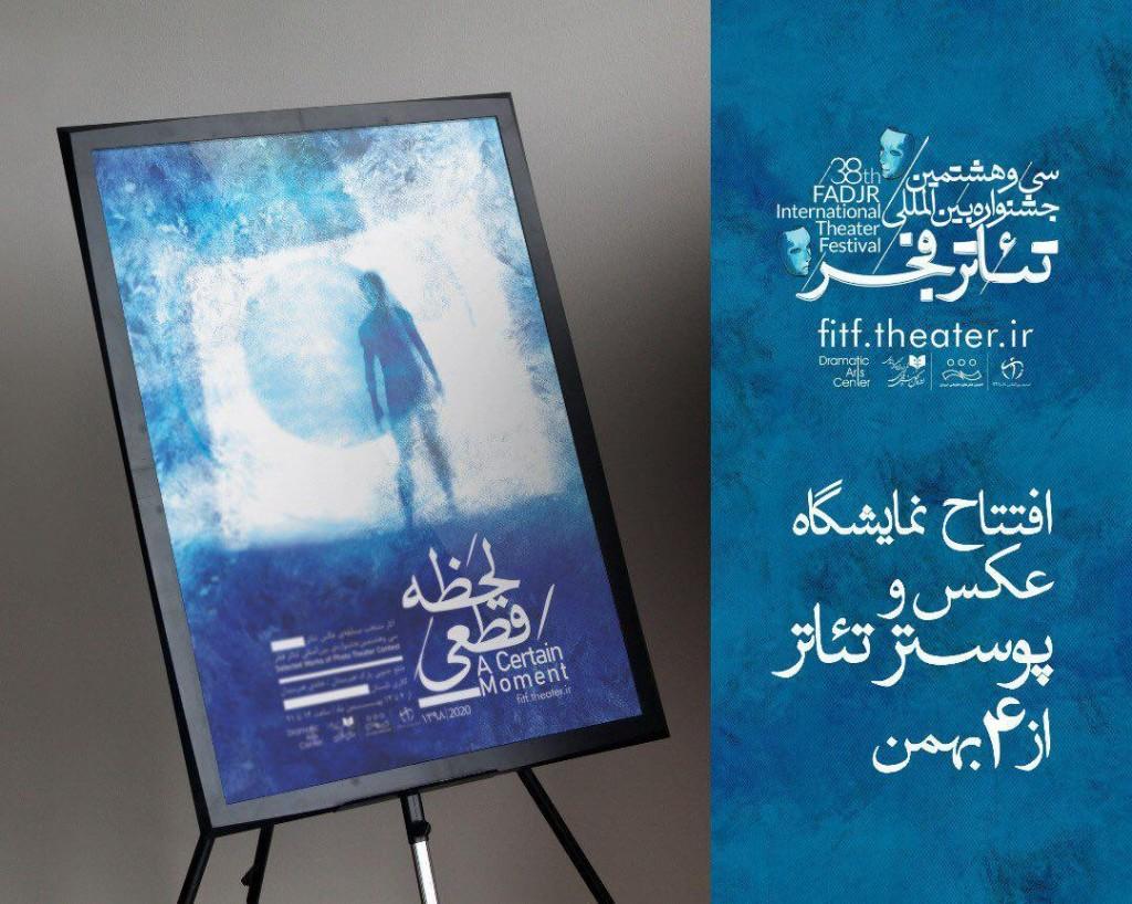 aks poster theatre fajr