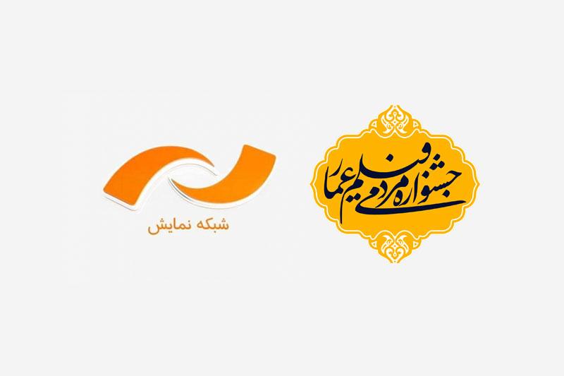ammar-namayesh