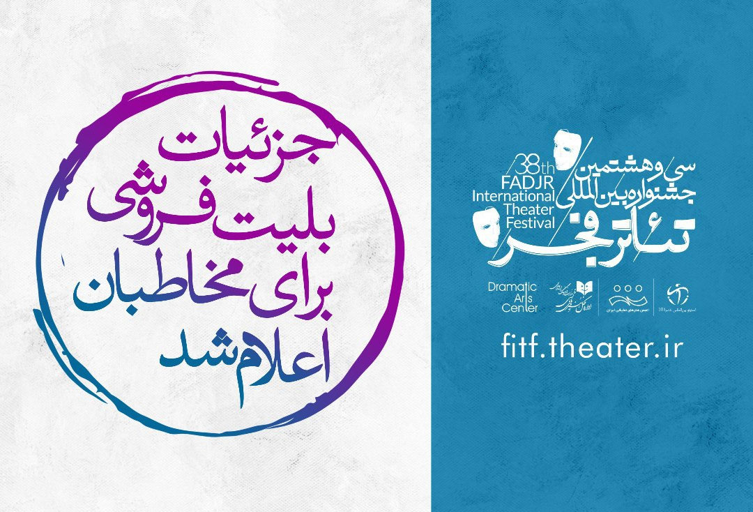 bilitforushi-theatre