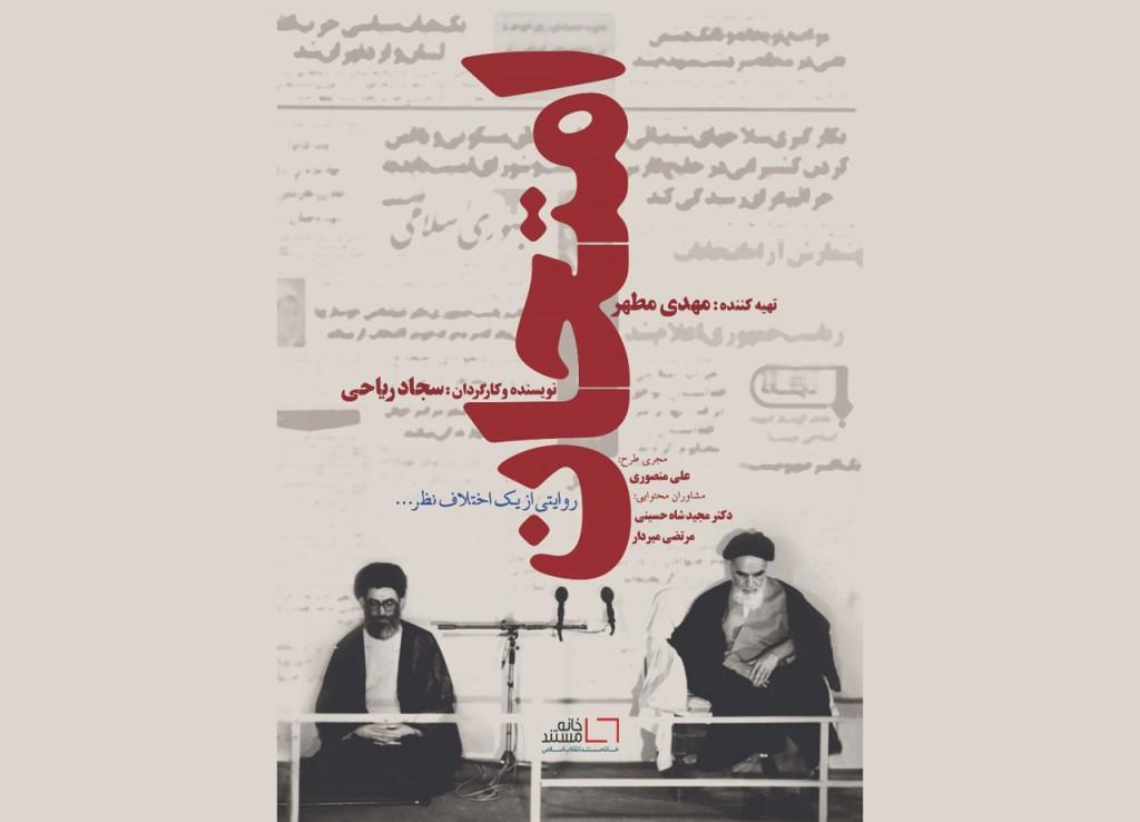 emtehan-poster-site