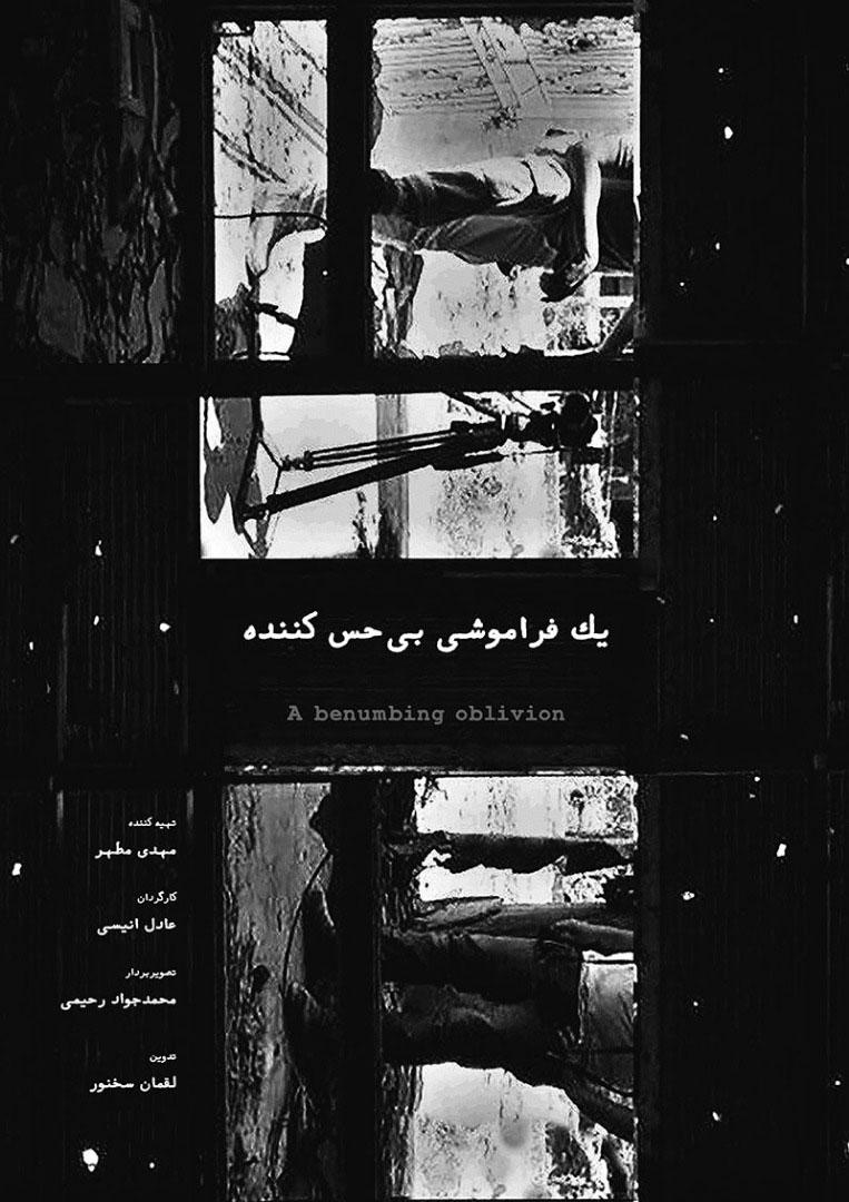 faramoshi-bi-heskonandeh-poster