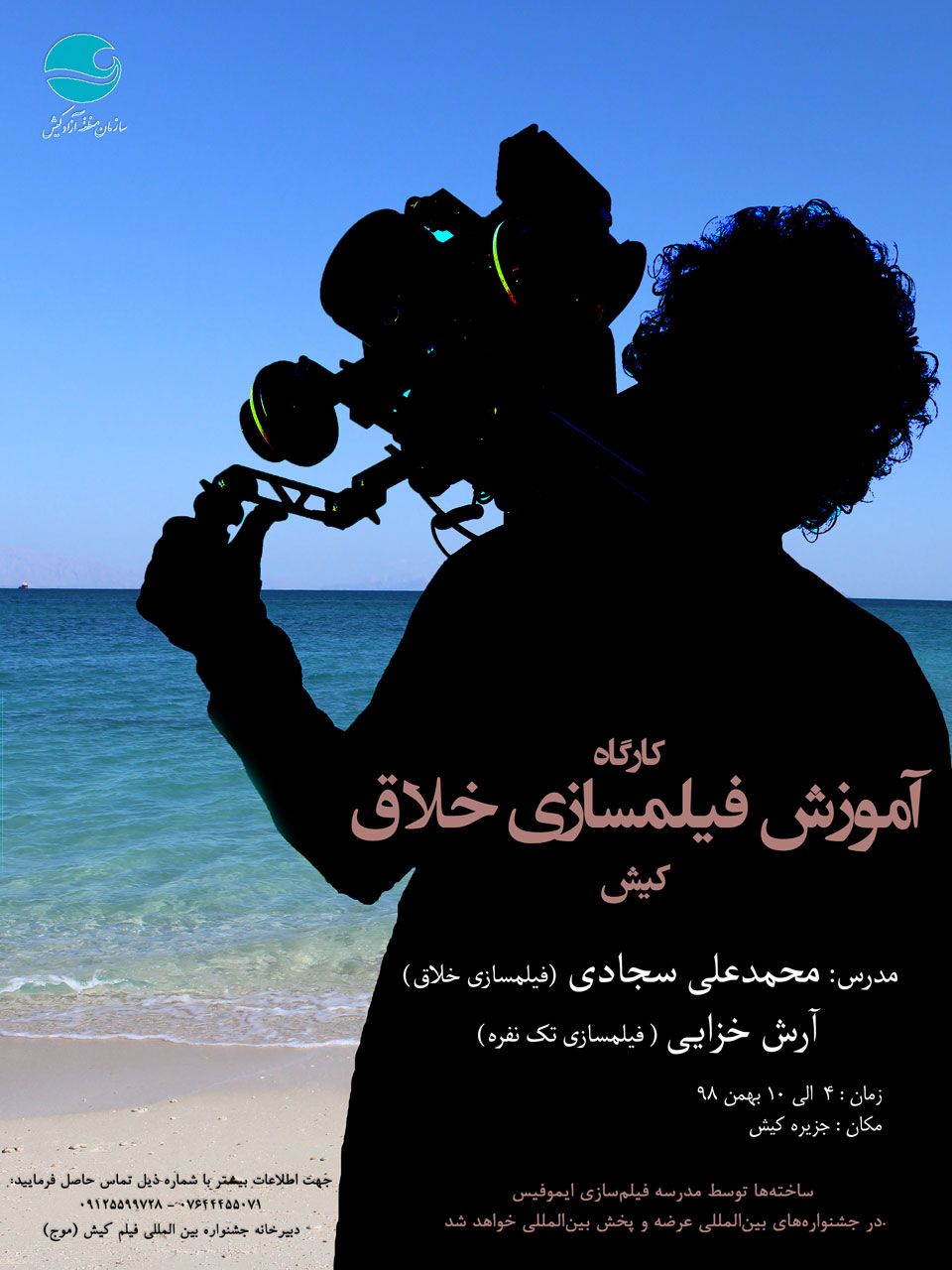 filmsazi-kish-poster