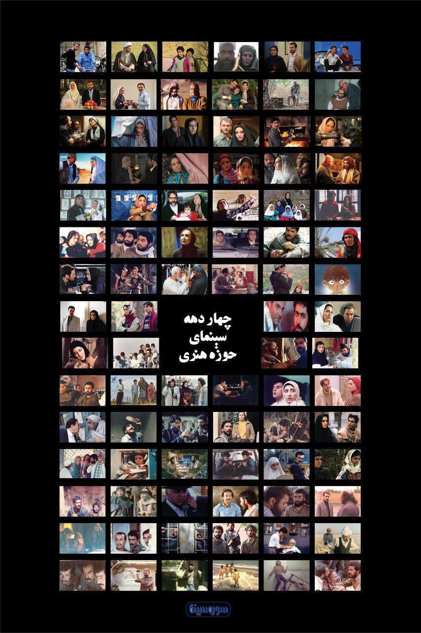 4-dahe-hozeh-poster