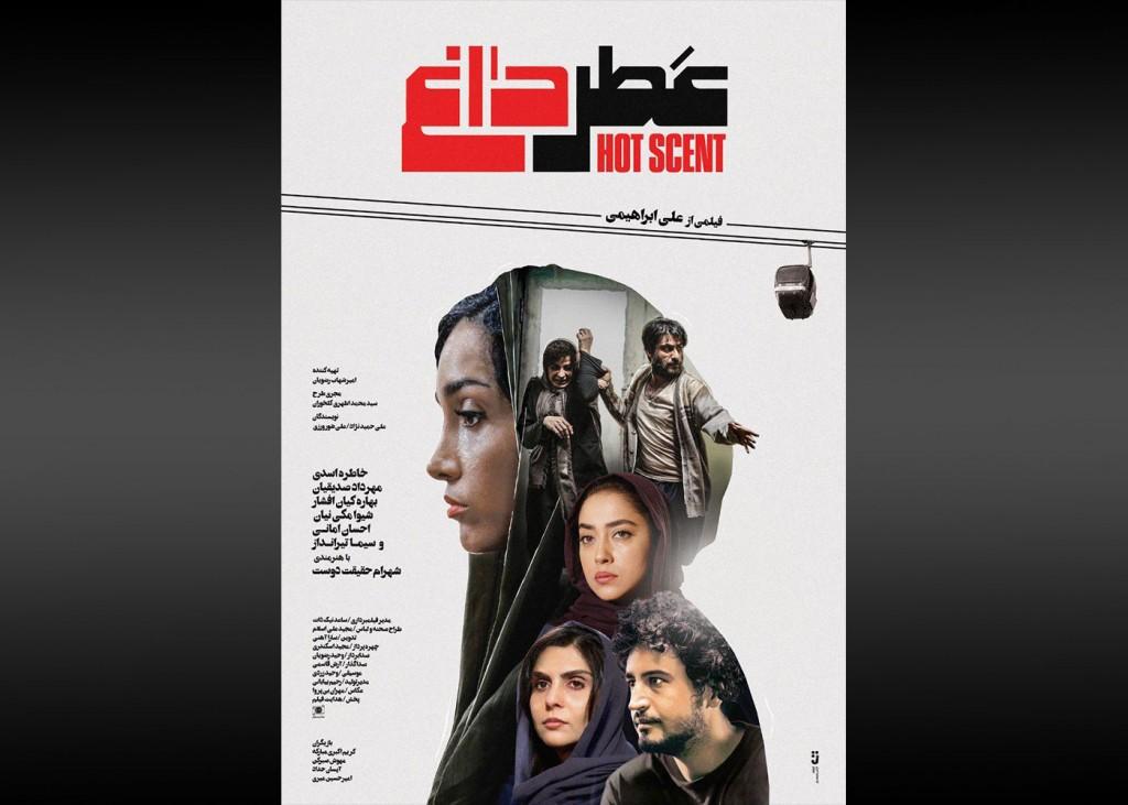 Atre-Daagh-Poster-site