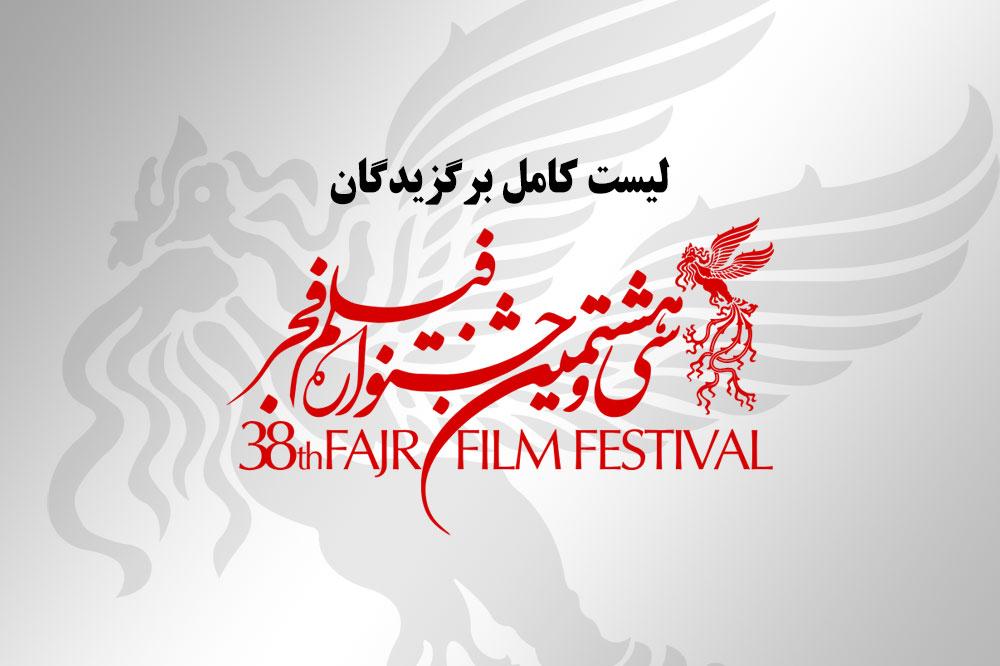 Fajr38-Bargozidegan