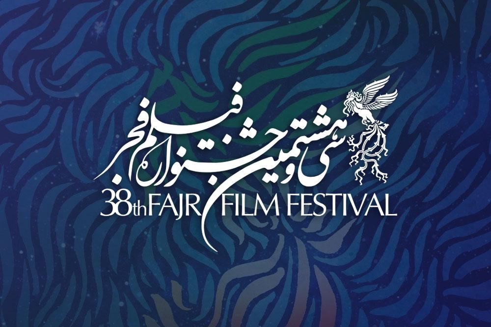 Fajr38
