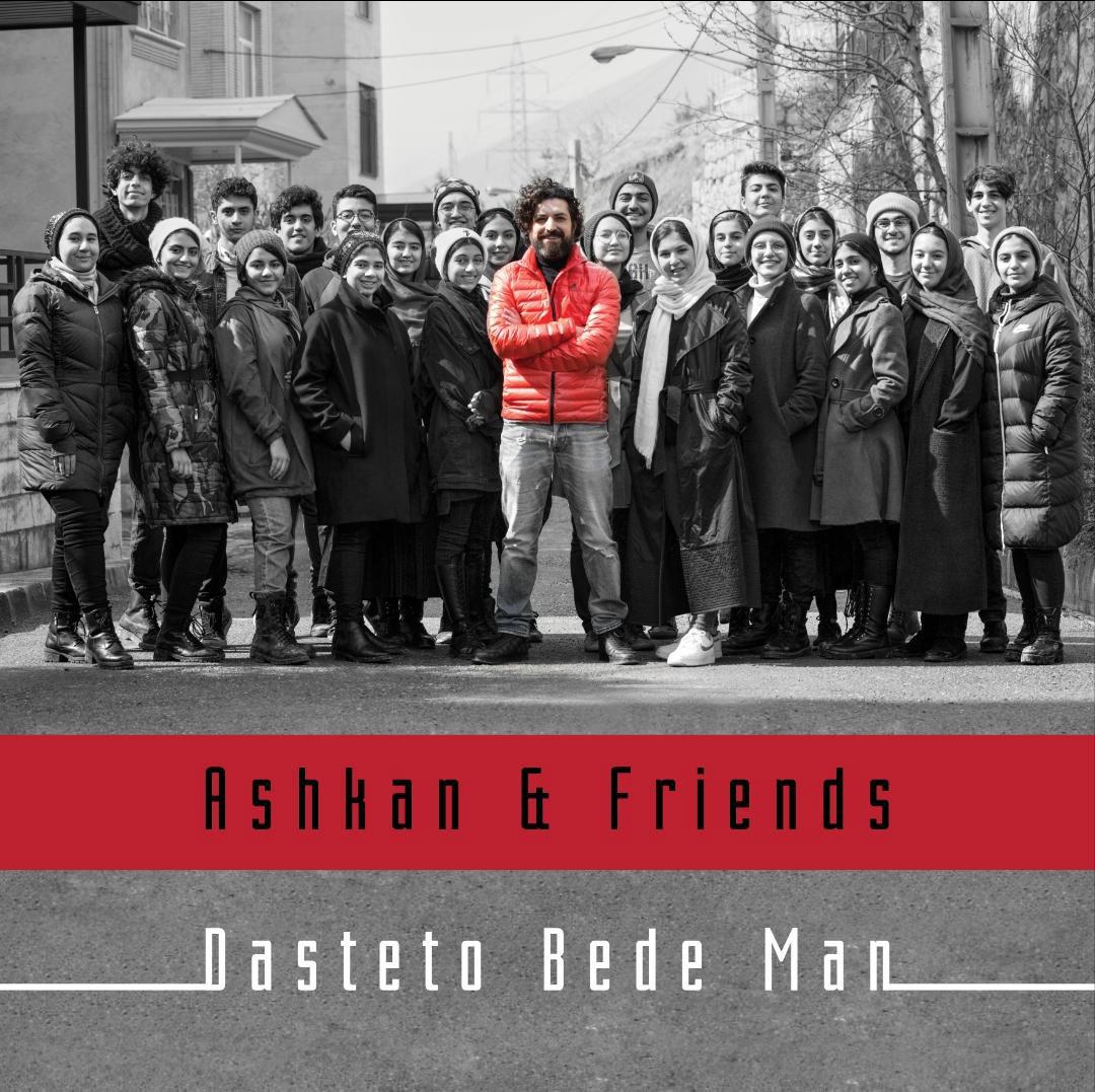 ashkan-dasteto-be-man-bede