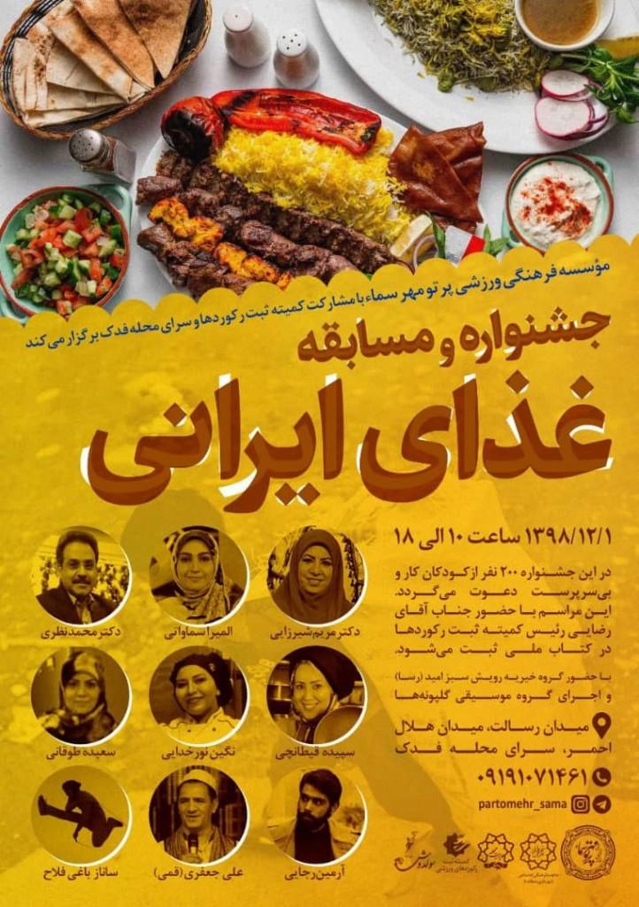 jashnvare-ghazaye-irani
