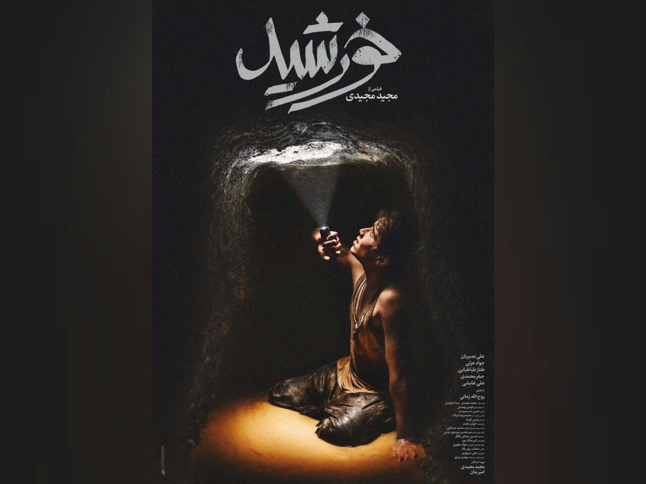 khorshid-poster-site