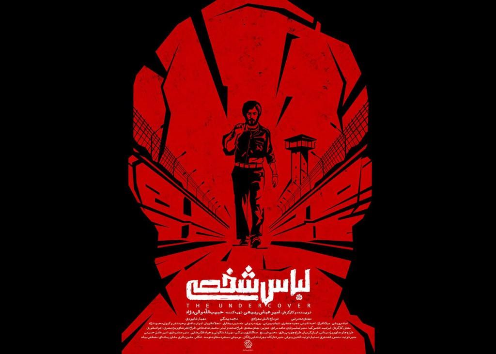lebas-shakhsi-poster-site