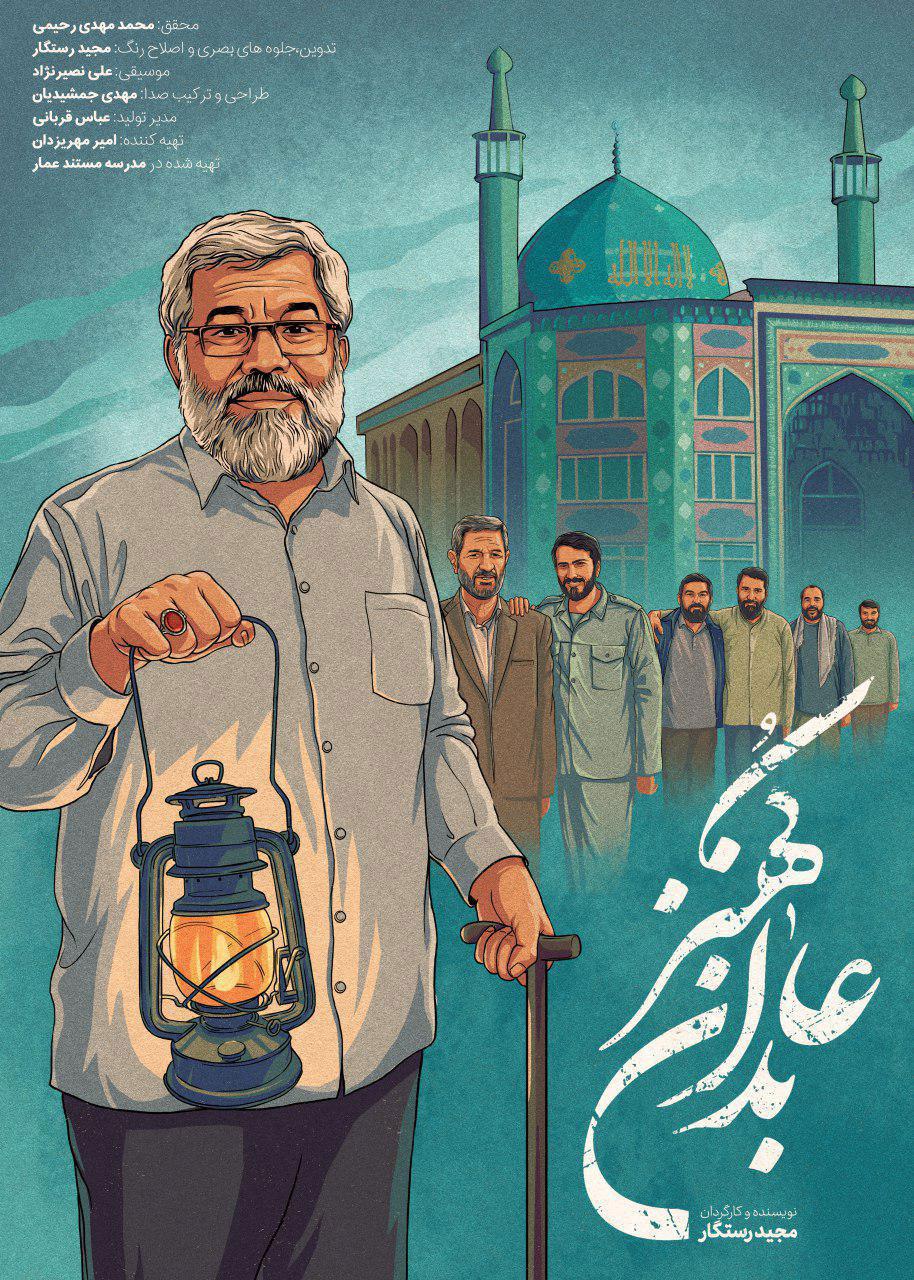 poster-abedan-kohanz