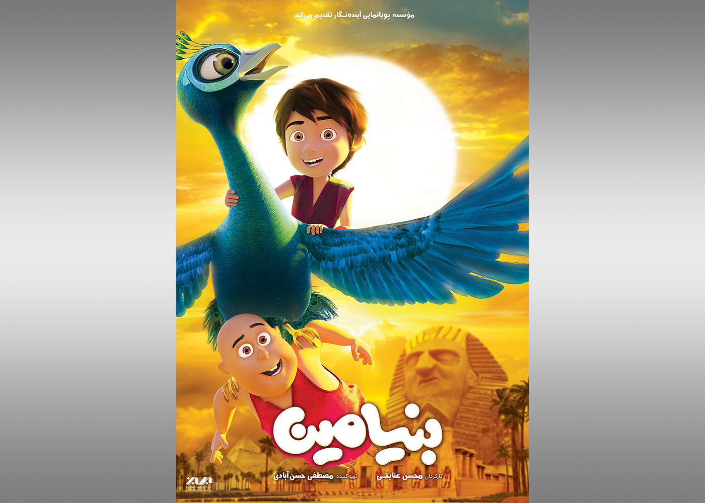 poster-benyamin-site