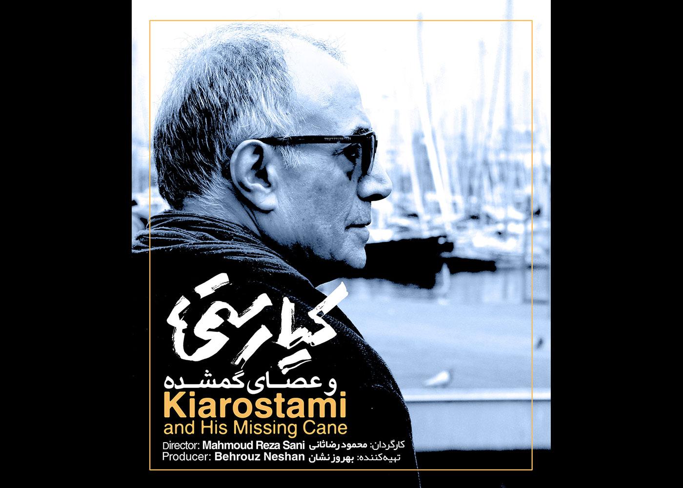 poster-kiarostami-asaye-gomshode-site