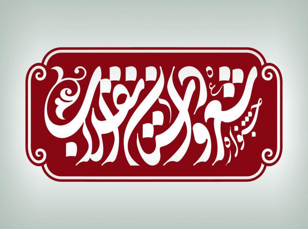 sher-dastan-enghelab