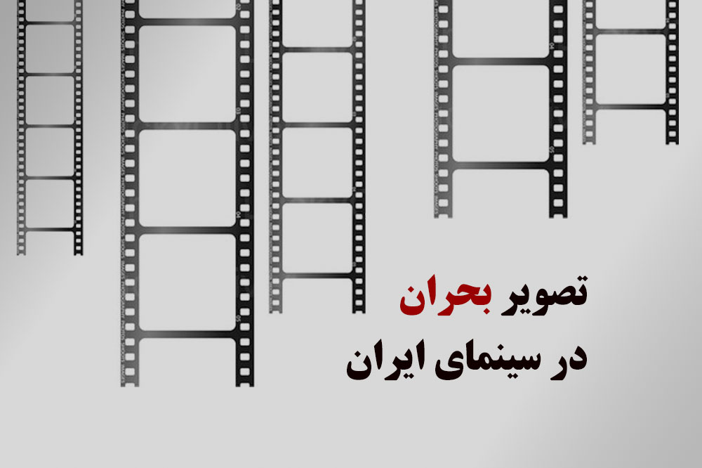 Bohran-Cinema-Iran