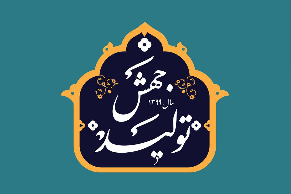 Jaheshe-Tolid