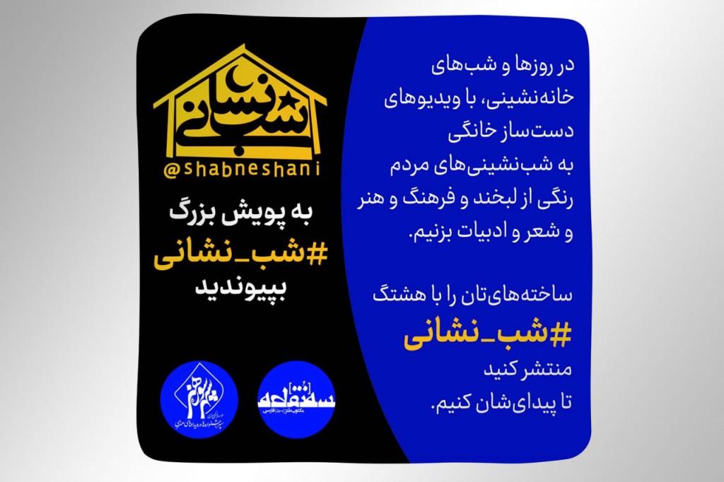 Shab-Neshani
