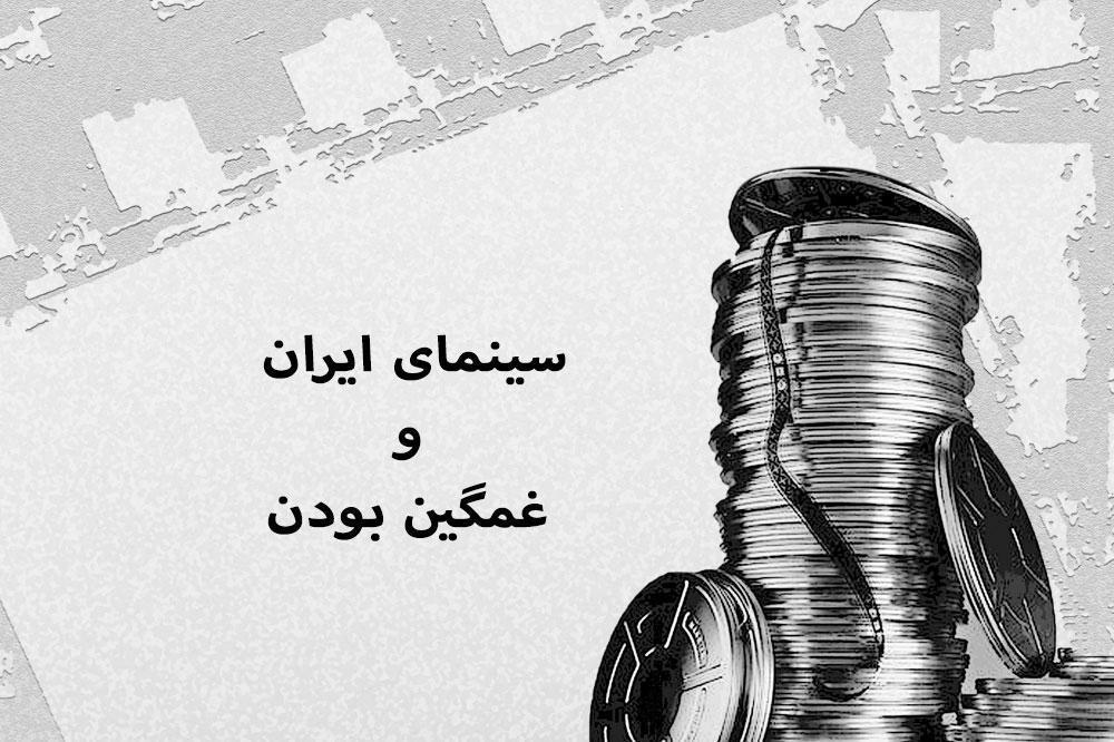 cinemaye-iran-ghamgin