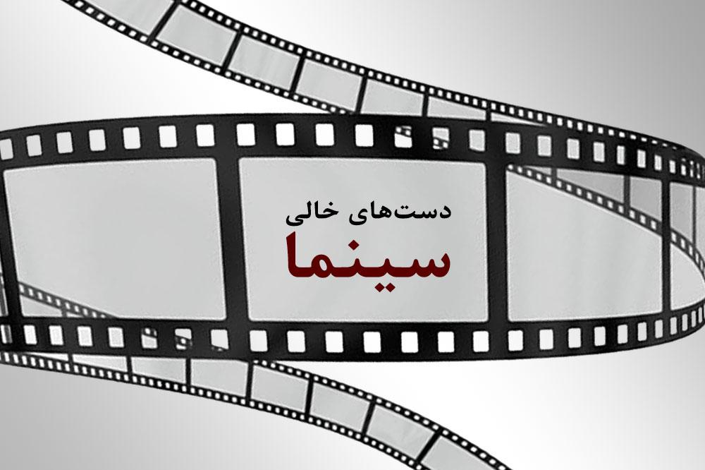 Dasthaye-Khali-Cinema