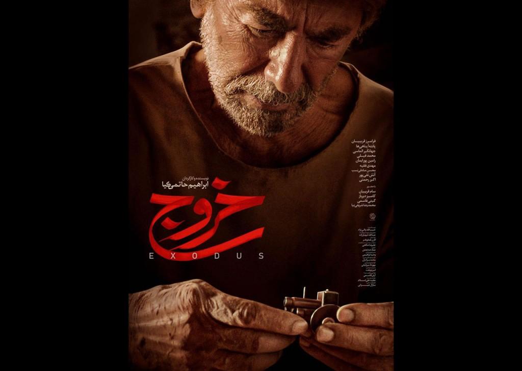 poster-khorooj-site