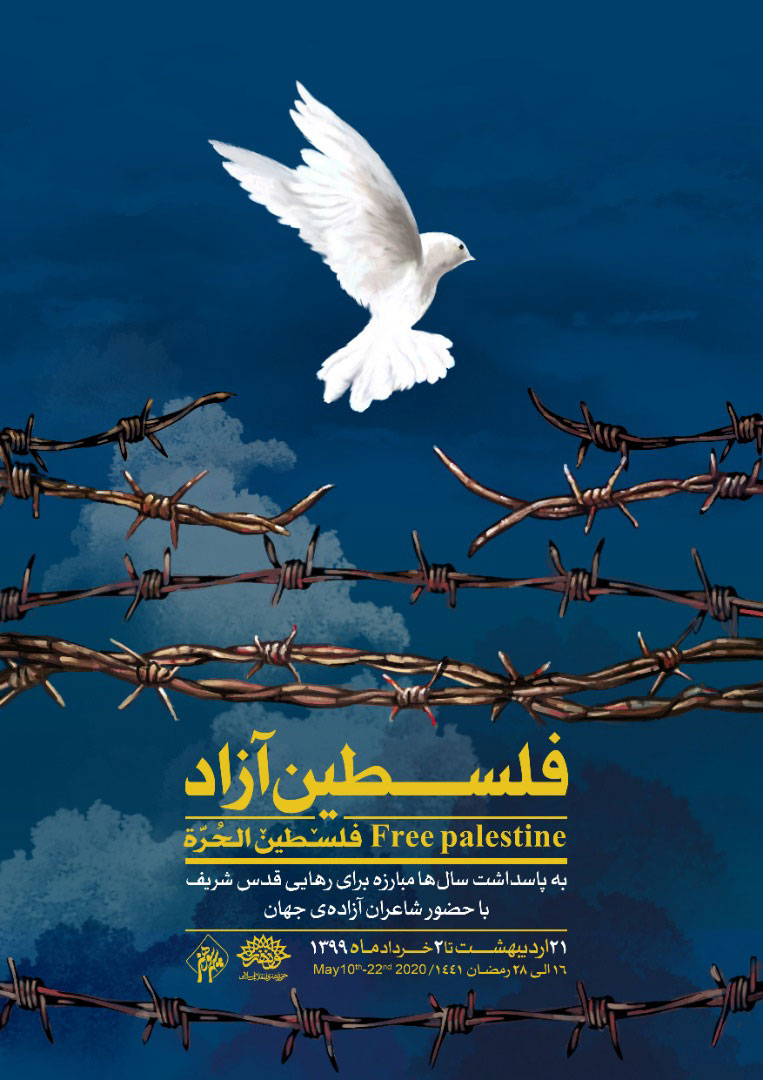 Felestin-Azad-poster