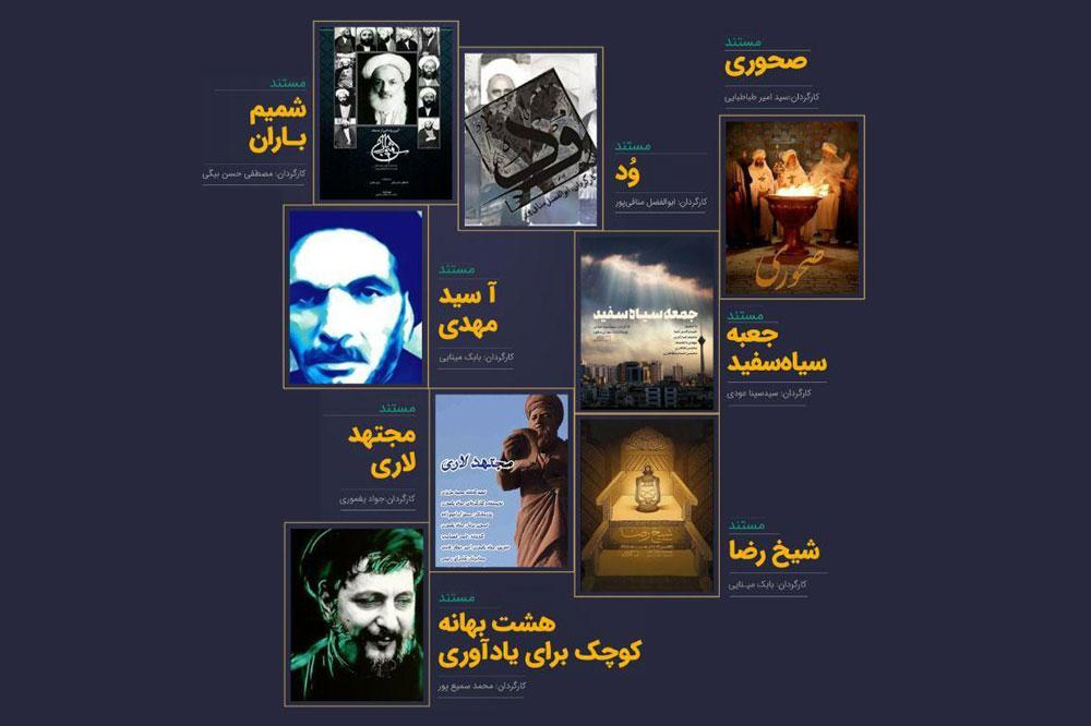 mostanad-mojtahedin