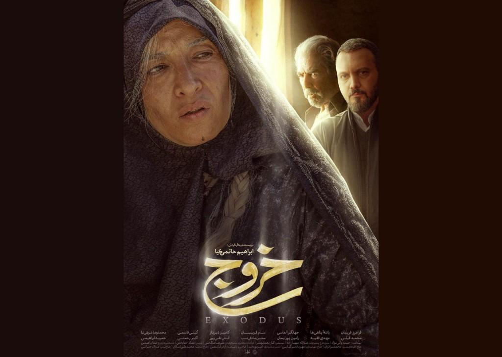 poster-khorooj4-site
