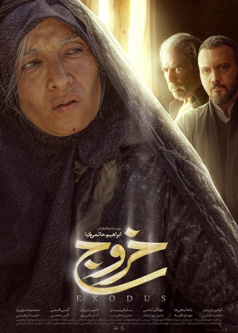 poster khorooj4