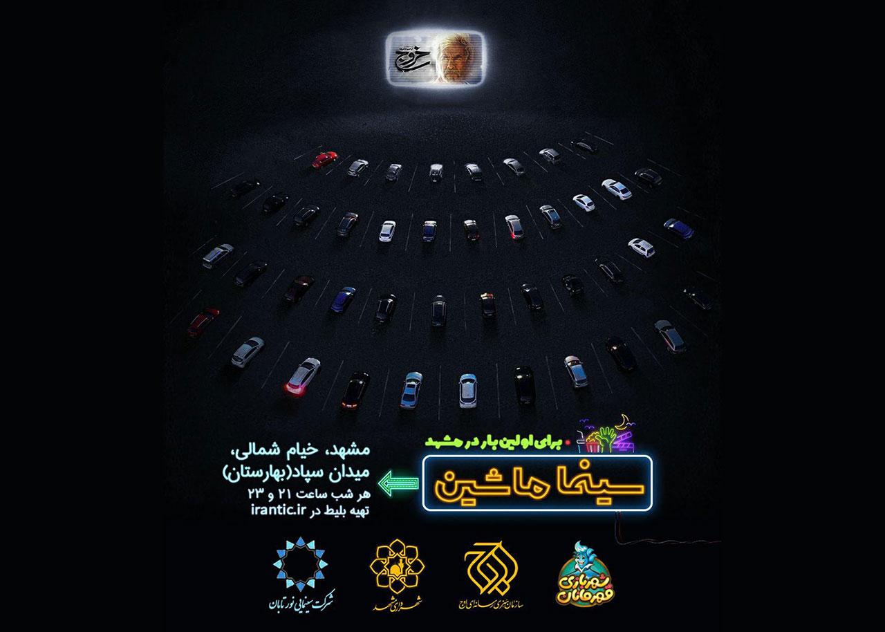 cinemashin-mashad