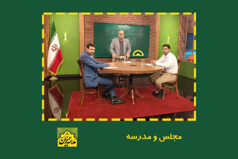 majles-madrese