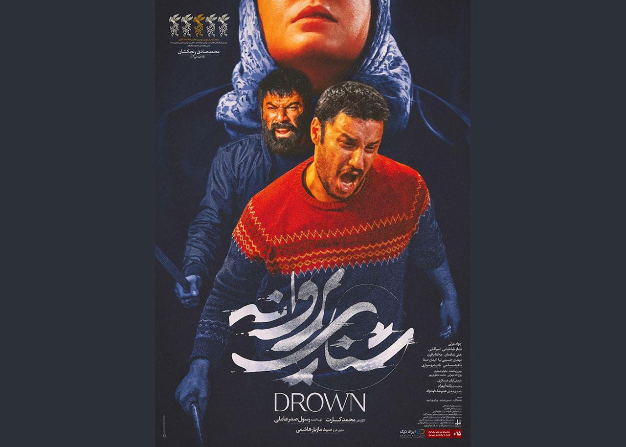poster-shenaye-parvaneh-site