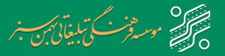 بهمن سبز