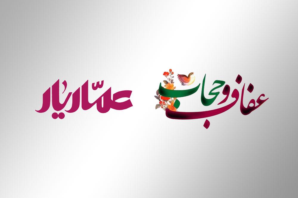 ammaryar-efaf-hejab