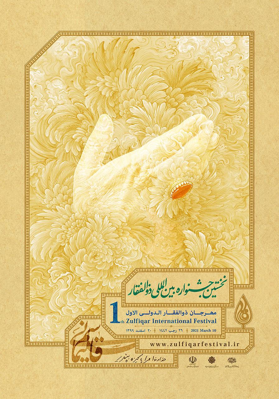 poster-zolfaghar