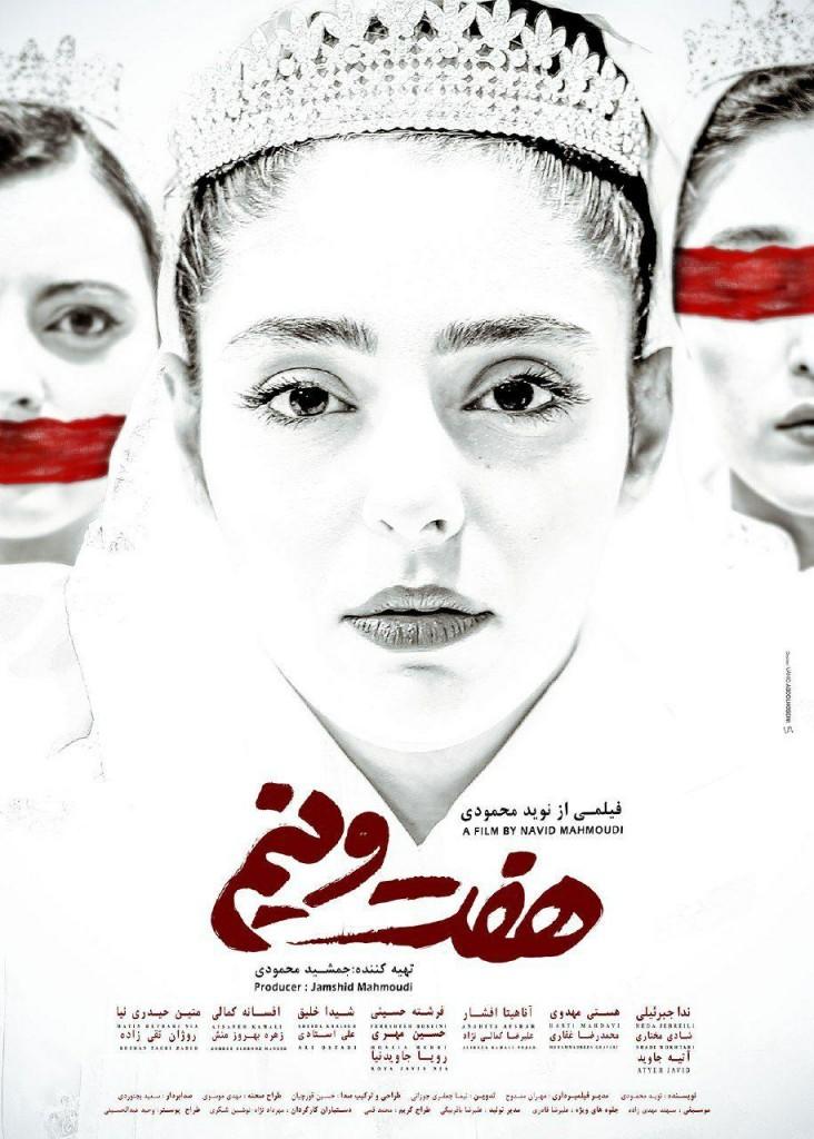 Haft O Nim Poster