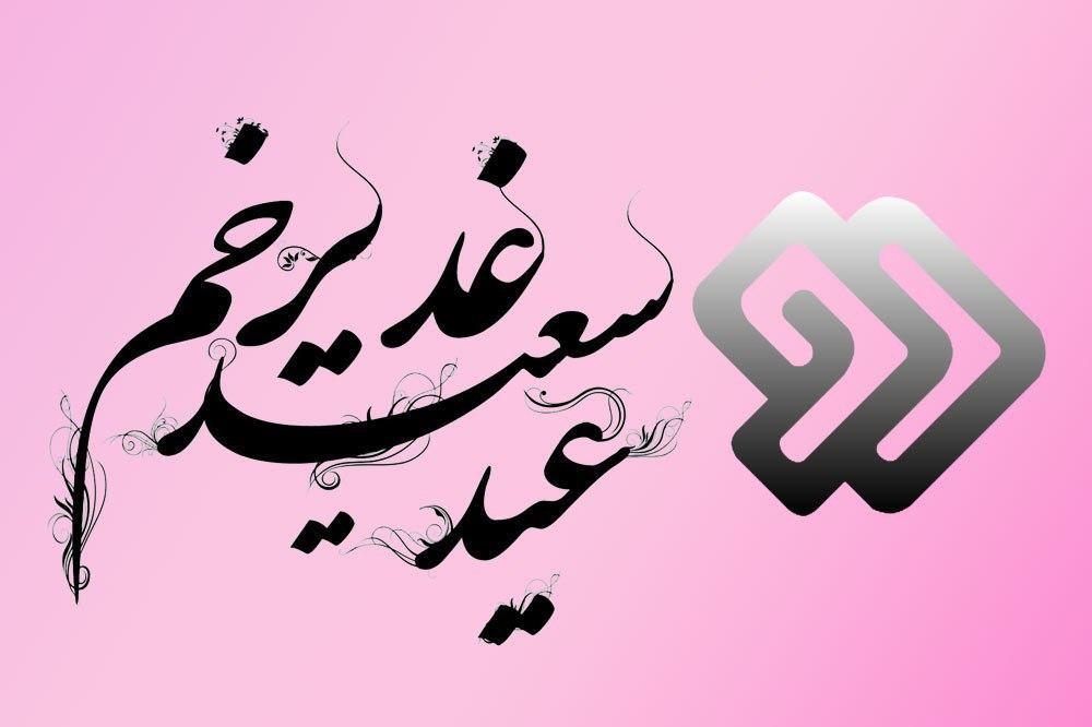 Tv2 Ghadir