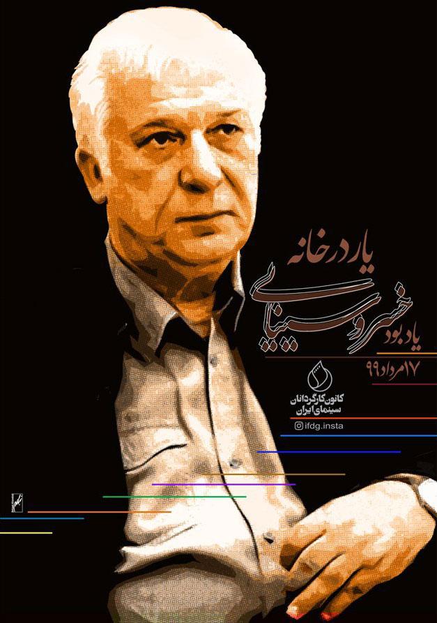Yadbood-Khosro-Sinaee-poster
