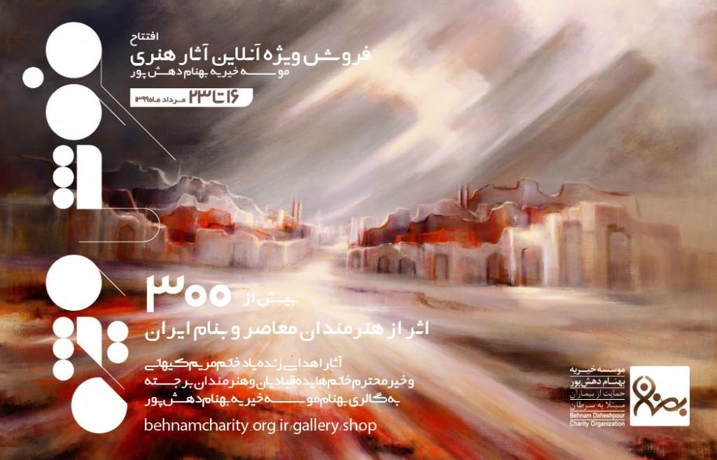 gallery-behnam