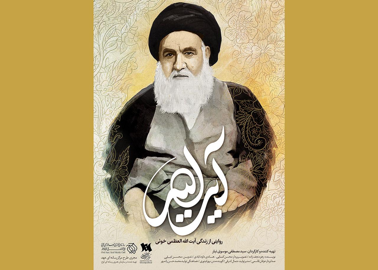 poster-ayatollah-site