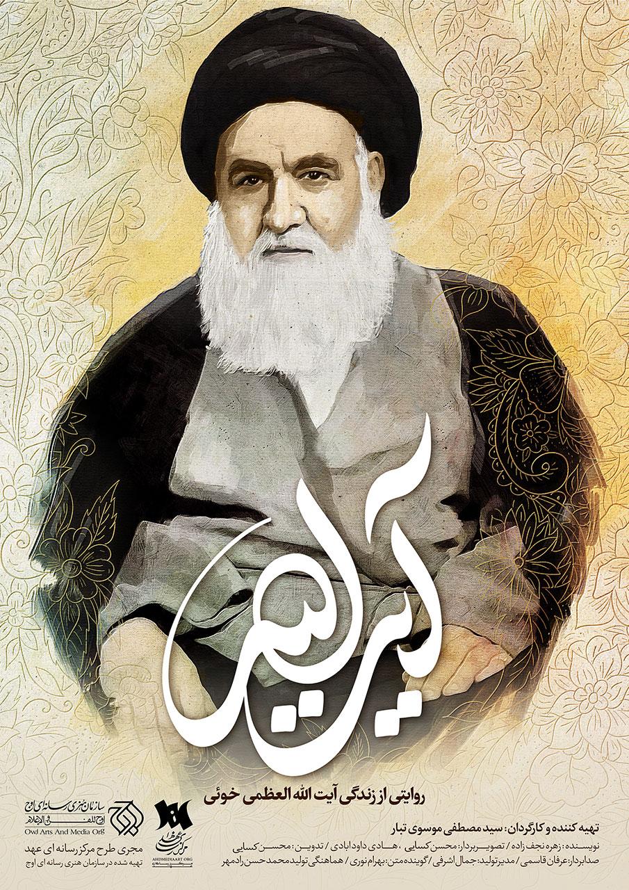poster-ayatollah