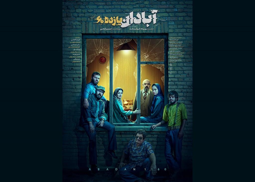 Abadan1160-Poster-site