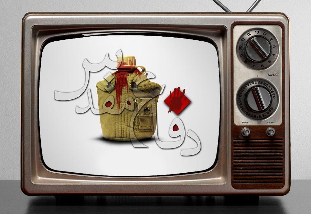 Defa-Moqadas-TV