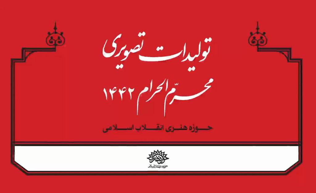 Hozeh-Moharam1442