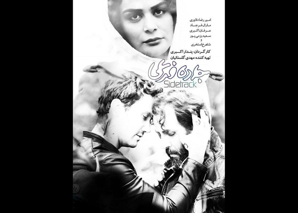 Jade-Fari-Poster-site