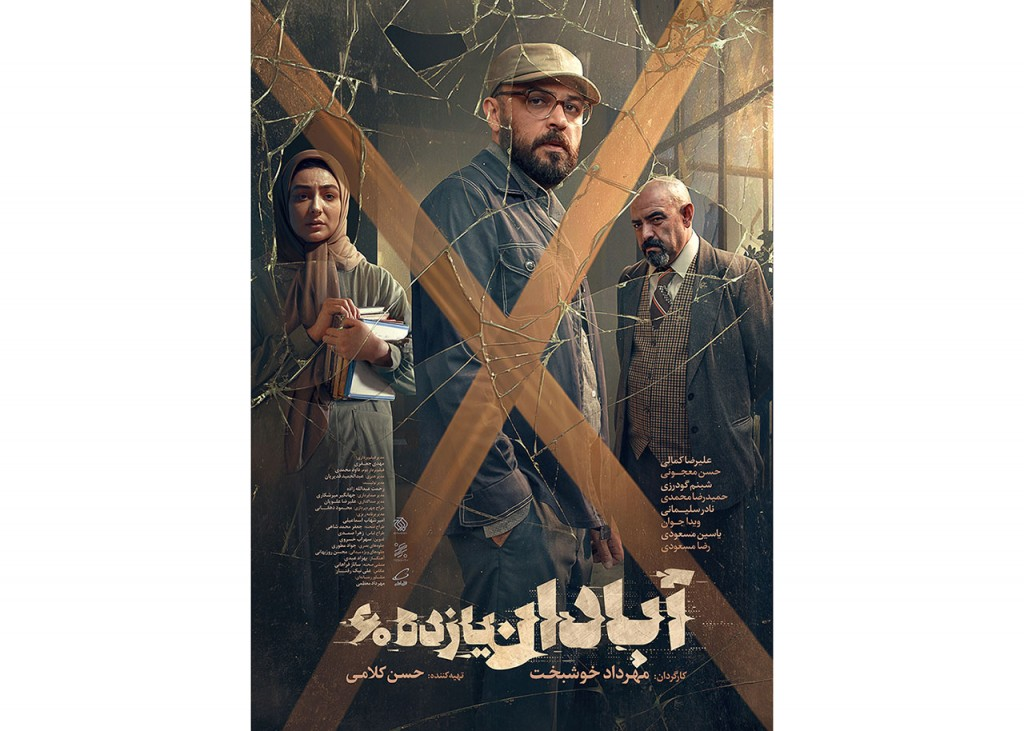 Poster-Abadan-yazdah-60-site